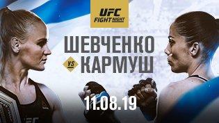 Программа UFC Fight Night 159 смотреть онлайн