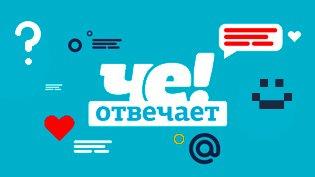 Программа «ЧЕ!» отвечает смотреть онлайн