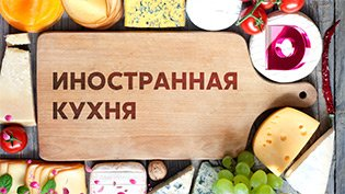 Программа Иностранная кухня смотреть онлайн