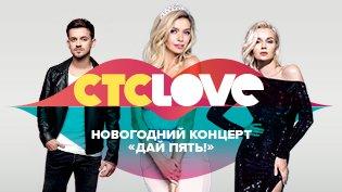 Программа Новогодний концерт «Дай пять!» смотреть онлайн