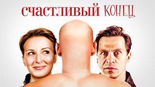 Фильм Счастливый конец (2009) смотреть онлайн