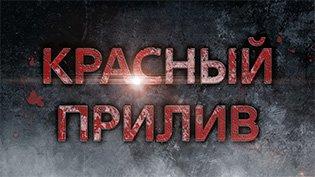 Фильм Красный прилив смотреть онлайн