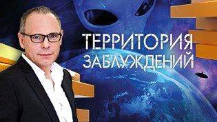 Программа Территория заблуждений с Игорем Прокопенко смотреть онлайн