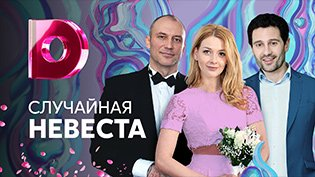 Сериал Случайная невеста смотреть онлайн