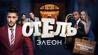 Сериал Отель Элеон смотреть онлайн