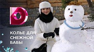 Фильм Колье для снежной бабы смотреть онлайн