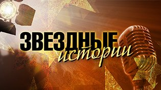 Программа Звездные истории на РЕН ТВ смотреть онлайн