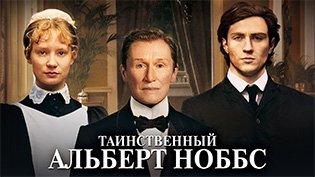 Фильм Таинственный Альберт Ноббс смотреть онлайн