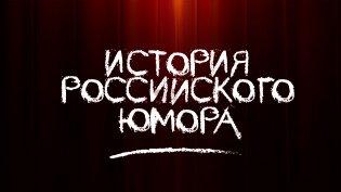 Программа История российского юмора смотреть онлайн