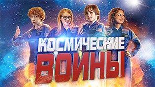 Фильм Космические воины смотреть онлайн
