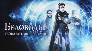 Сериал Беловодье. Тайна затерянной страны смотреть онлайн