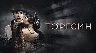 Сериал Торгсин смотреть онлайн
