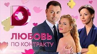 Сериал Любовь по контракту смотреть онлайн