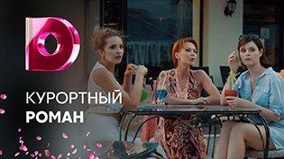 Сериал Курортный роман (2015) смотреть онлайн