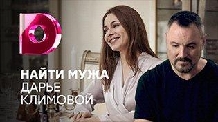 Сериал Найти мужа Дарье Климовой смотреть онлайн