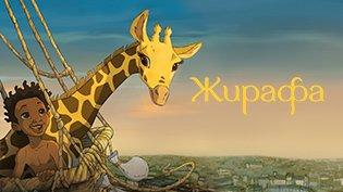 Мультфильм Жирафа смотреть онлайн