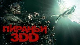 Фильм Пираньи 3DD смотреть онлайн