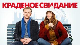 Фильм Краденое свидание смотреть онлайн
