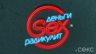 Программа Деньги. SEX. Радикулит смотреть онлайн