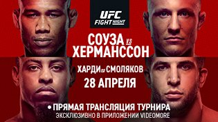 Программа UFC Fight Night 150 смотреть онлайн