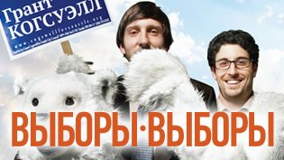Фильм Выборы-выборы смотреть онлайн