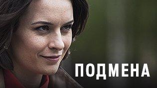 Фильм Подмена (2016) смотреть онлайн