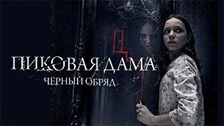 Фильм Пиковая дама: Черный обряд смотреть онлайн