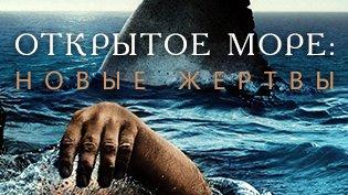 Фильм Открытое море: Новые жертвы смотреть онлайн