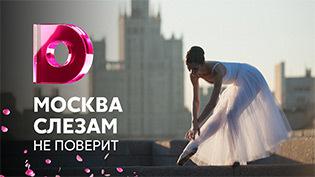Программа Москва слезам не поверит смотреть онлайн