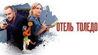 Сериал Отель «Толедо» смотреть онлайн