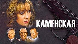 Сериал Каменская смотреть онлайн