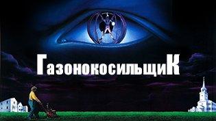 Фильм Газонокосильщик смотреть онлайн