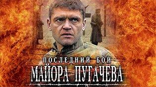 Сериал Последний бой майора Пугачева смотреть онлайн
