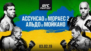 Программа UFC Fight Night 144 смотреть онлайн