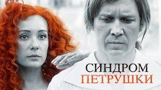 Фильм Синдром Петрушки смотреть онлайн