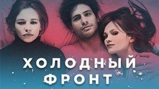 Фильм Холодный фронт смотреть онлайн