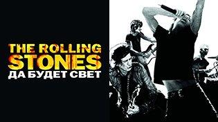 Фильм The Rolling Stones: Да будет свет смотреть онлайн