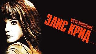 Фильм Исчезновение Элис Крид смотреть онлайн