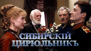 Фильм Сибирский цирюльник смотреть онлайн