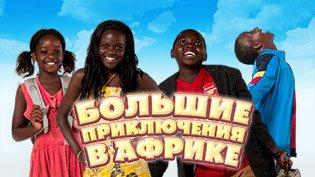 Фильм Большие приключения в Африке смотреть онлайн
