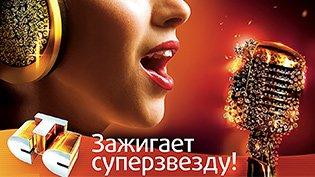 Программа СТС зажигает суперзвезду! смотреть онлайн