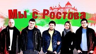 Сериал Мы с Ростова смотреть онлайн
