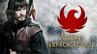 Фильм Легенда о Красном Орле смотреть онлайн