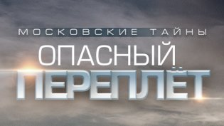 Фильм Московские тайны смотреть онлайн