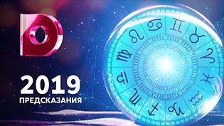Программа 2019: Предсказания смотреть онлайн