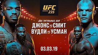 Программа UFC 235 смотреть онлайн