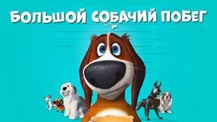 Мультфильм Большой собачий побег