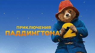 Мультфильм Приключения Паддингтона — 2 смотреть онлайн