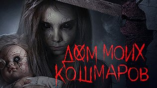 Фильм Дом моих кошмаров