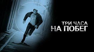 Фильм Три часа на побег смотреть онлайн